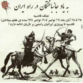 Araplar ile İranlılar arasındaki farklılıklar